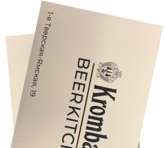 Ресторан Krombacher Beer Kitchen