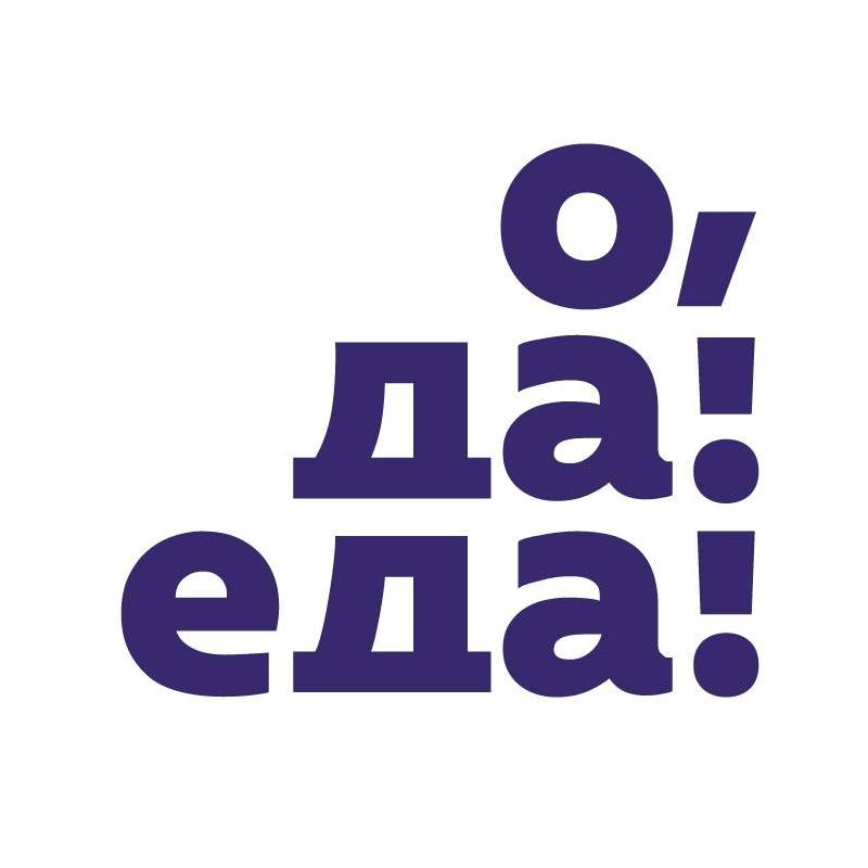 О, да! Еда! 2017