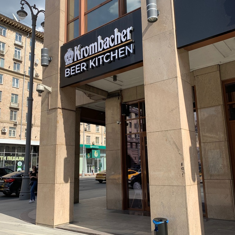 Krombacher Beer Kitchen